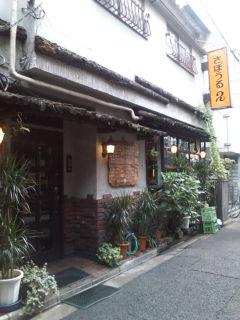 神保町喫茶店2
