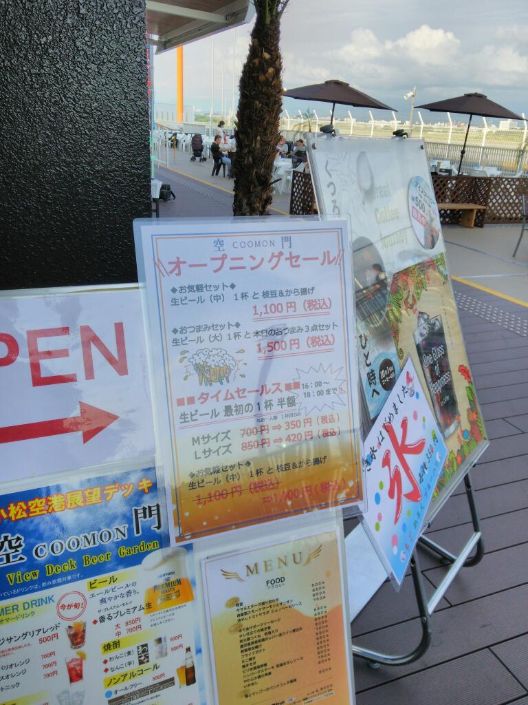 小松空港屋上