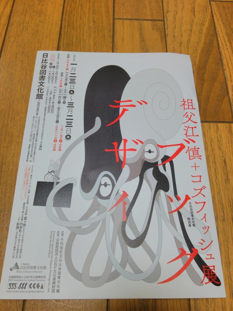 『祖父江慎+コズフィッシュ展:ブックデザイ』