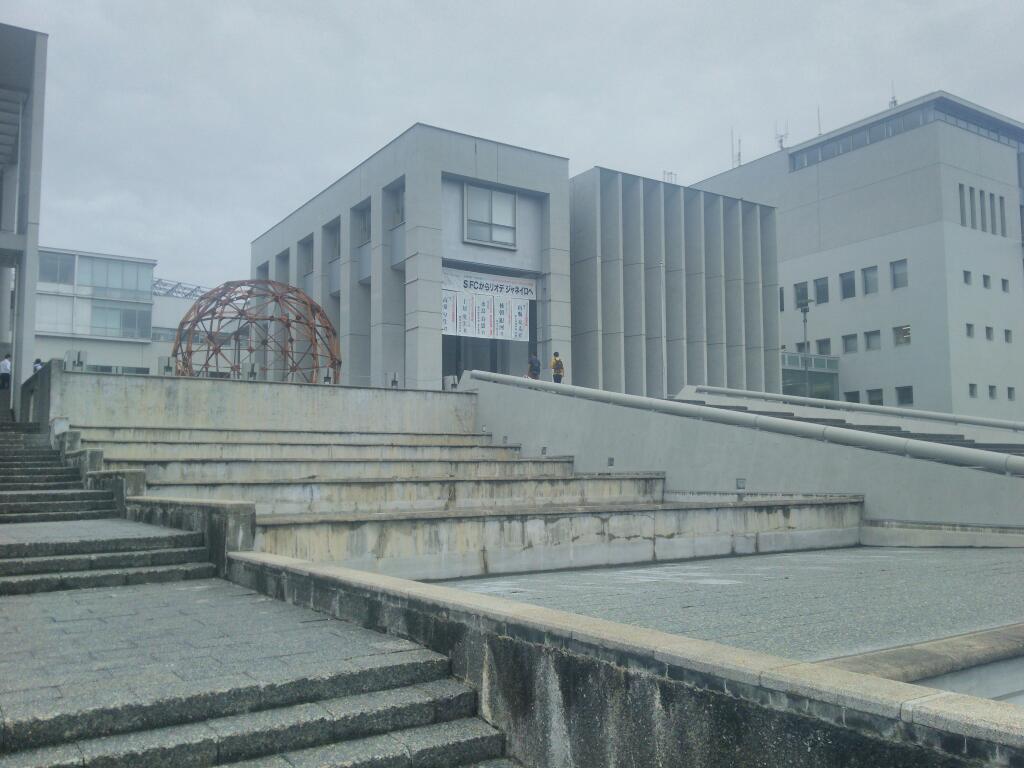 慶應義塾大学湘南キャンパス