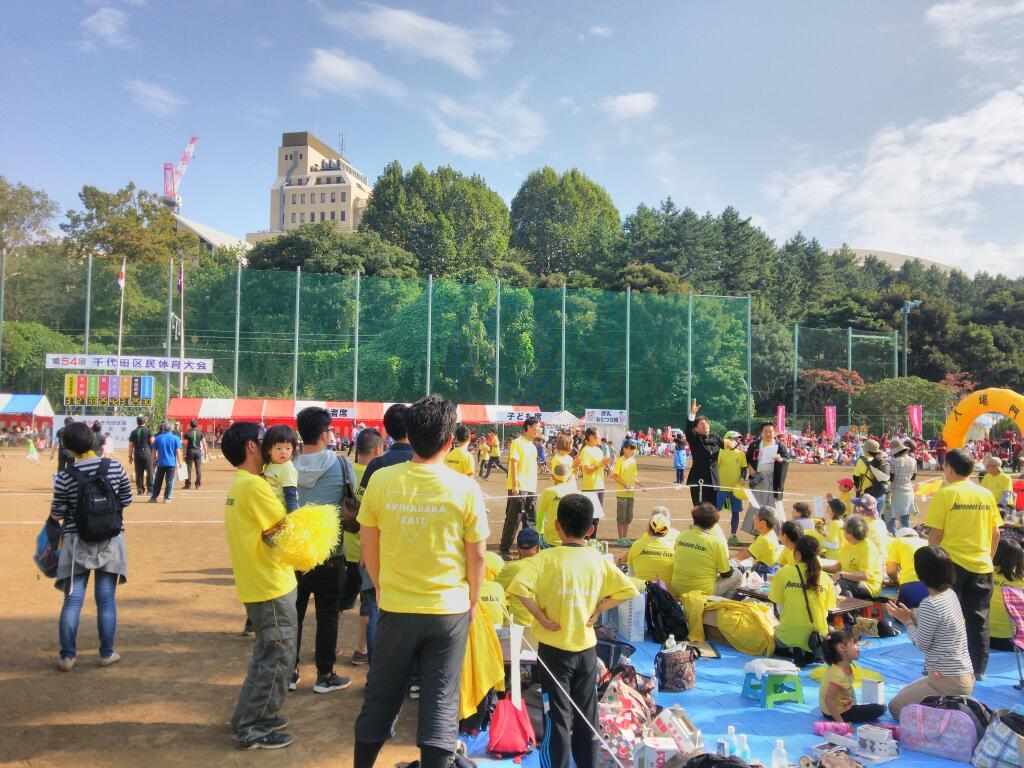千代田区体育大会