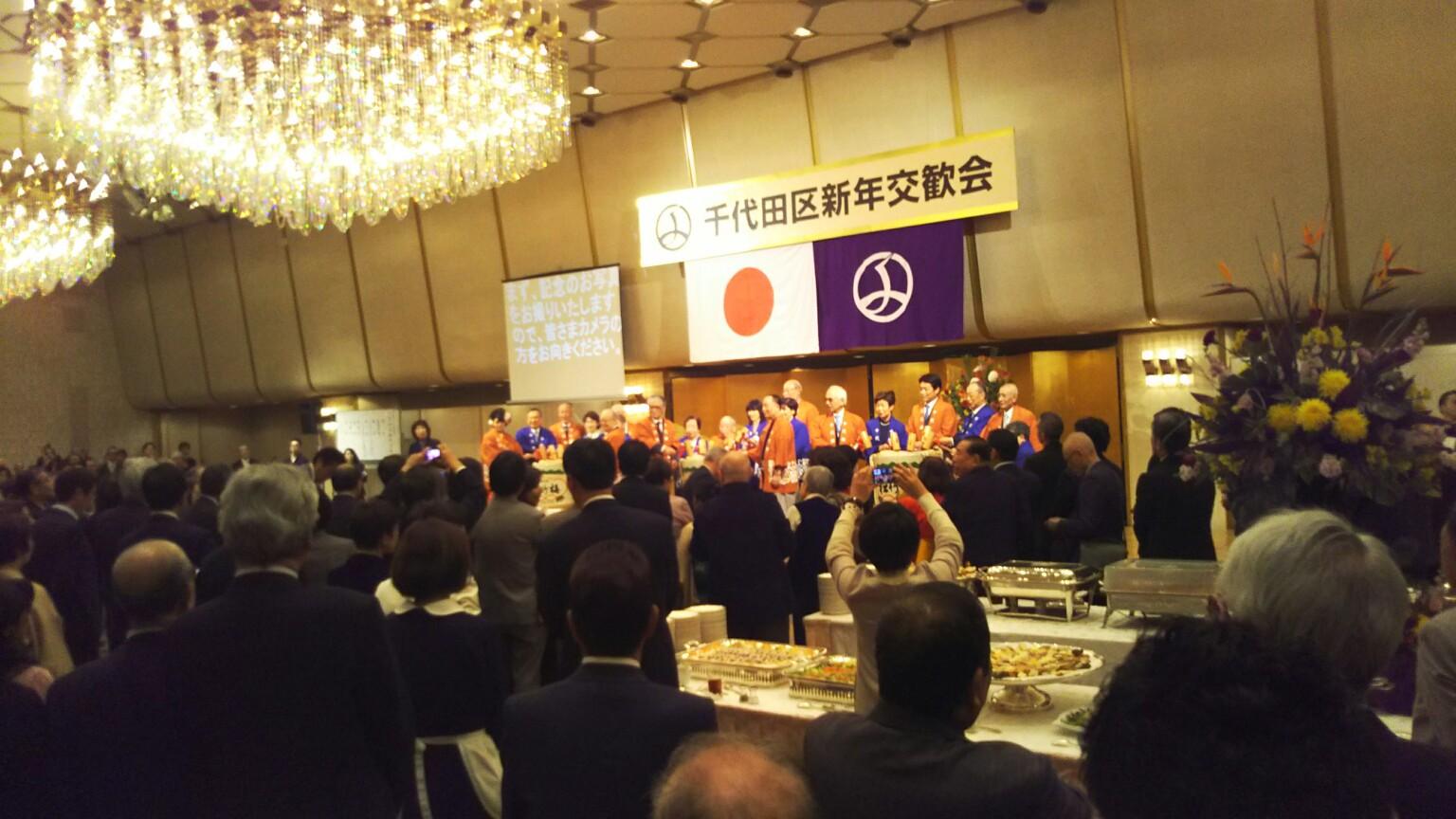 千代田区新年交歓会