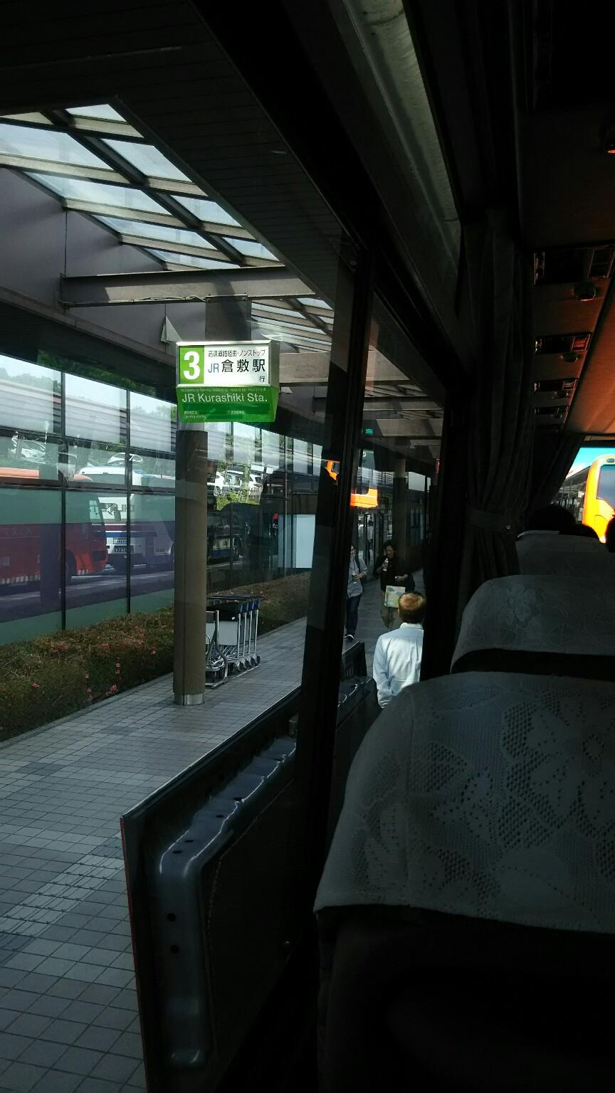 岡山空港から倉敷へ