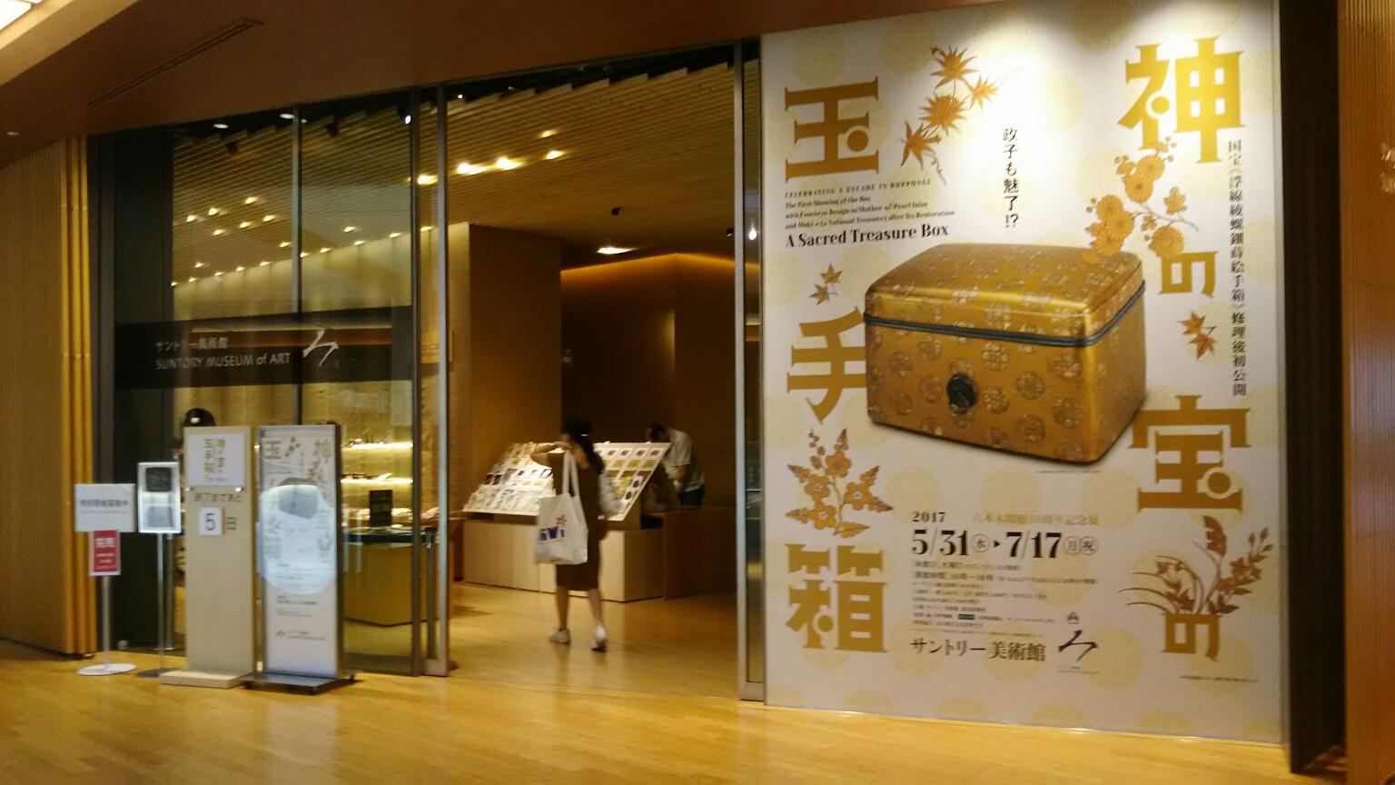 『神の宝の玉手箱』 展で800年を時間を想う