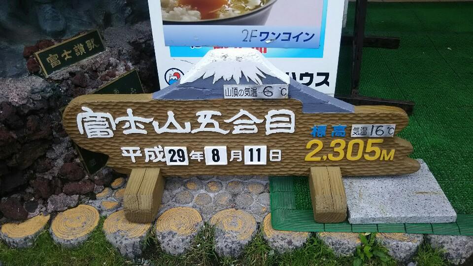 また、富士山に登る