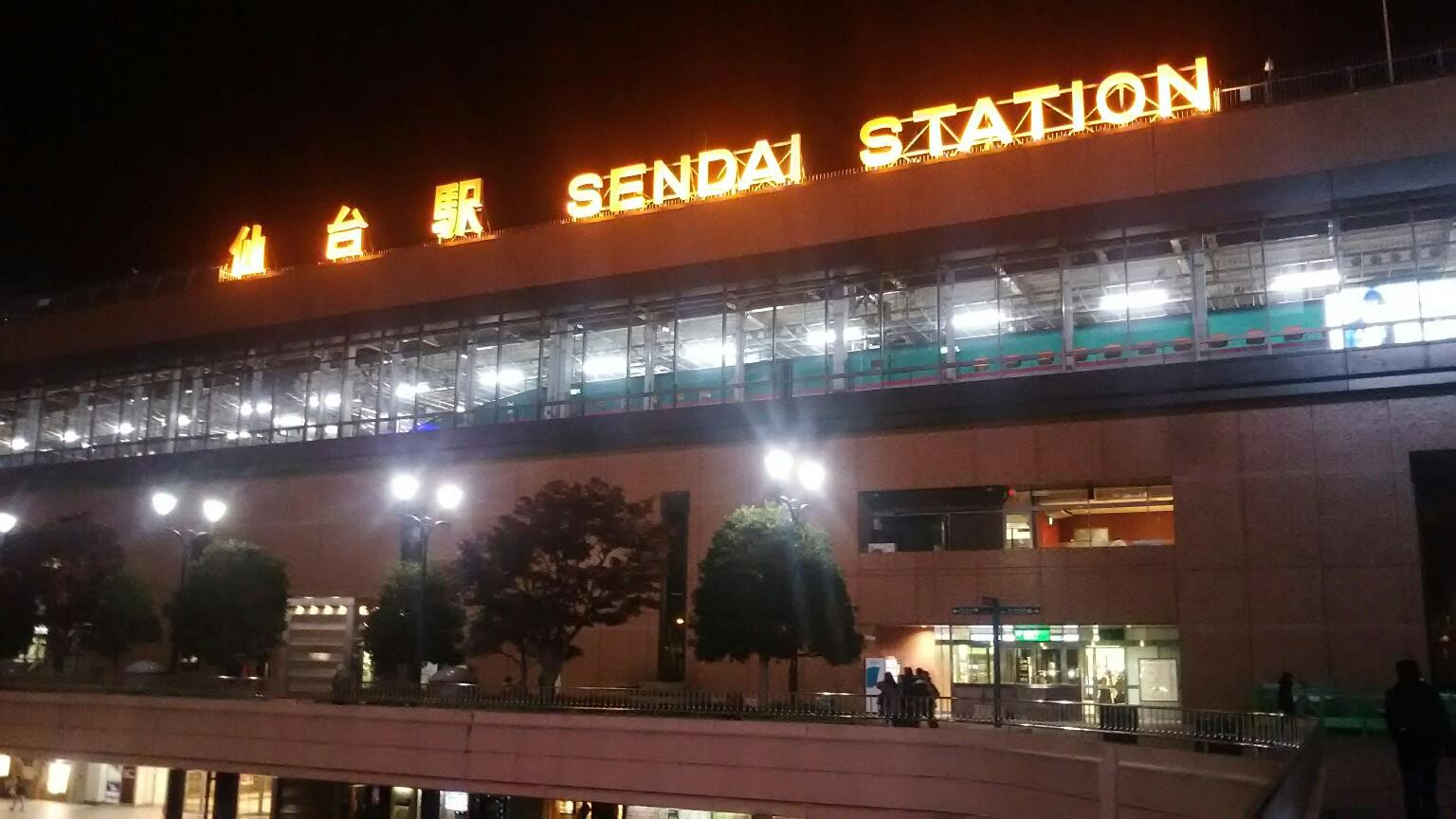 夜遅く、仙台駅へ