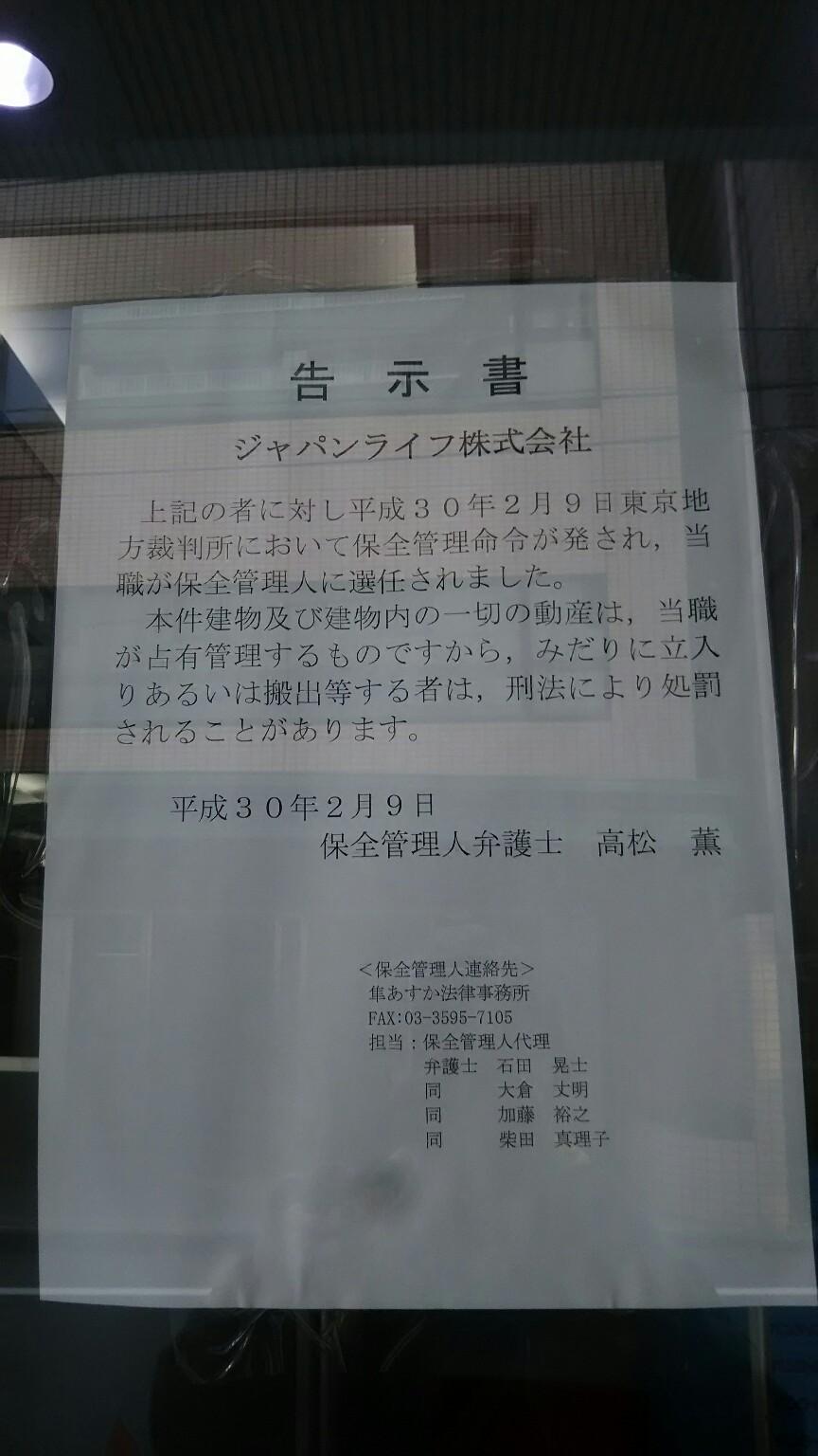 ジャパンライフ