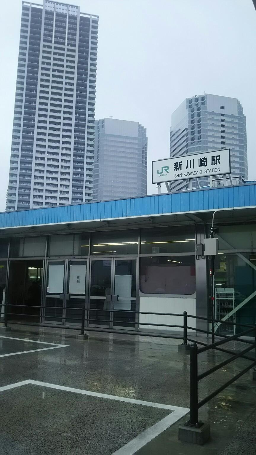 初めての新川崎