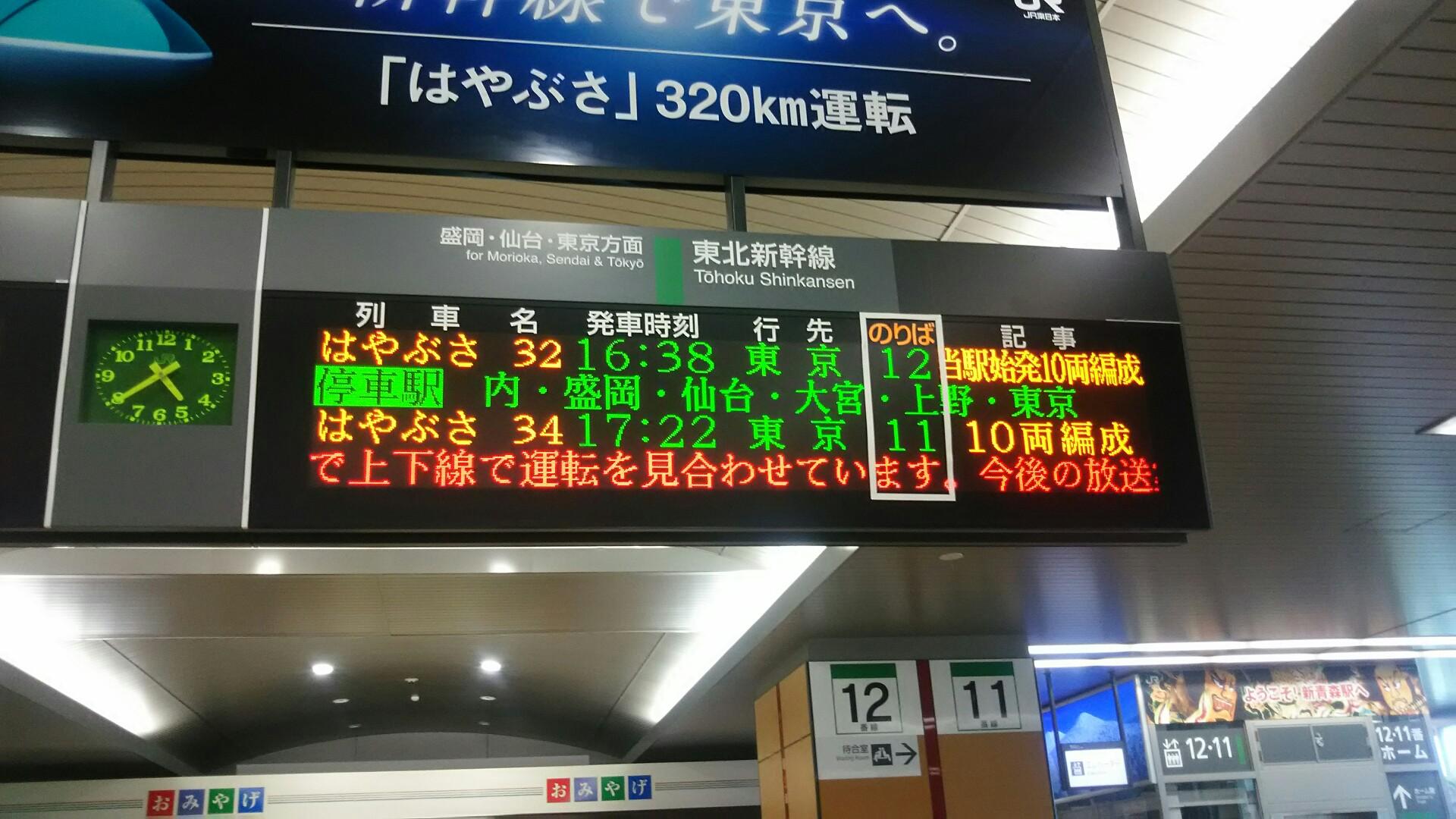 東北新幹線が動かない