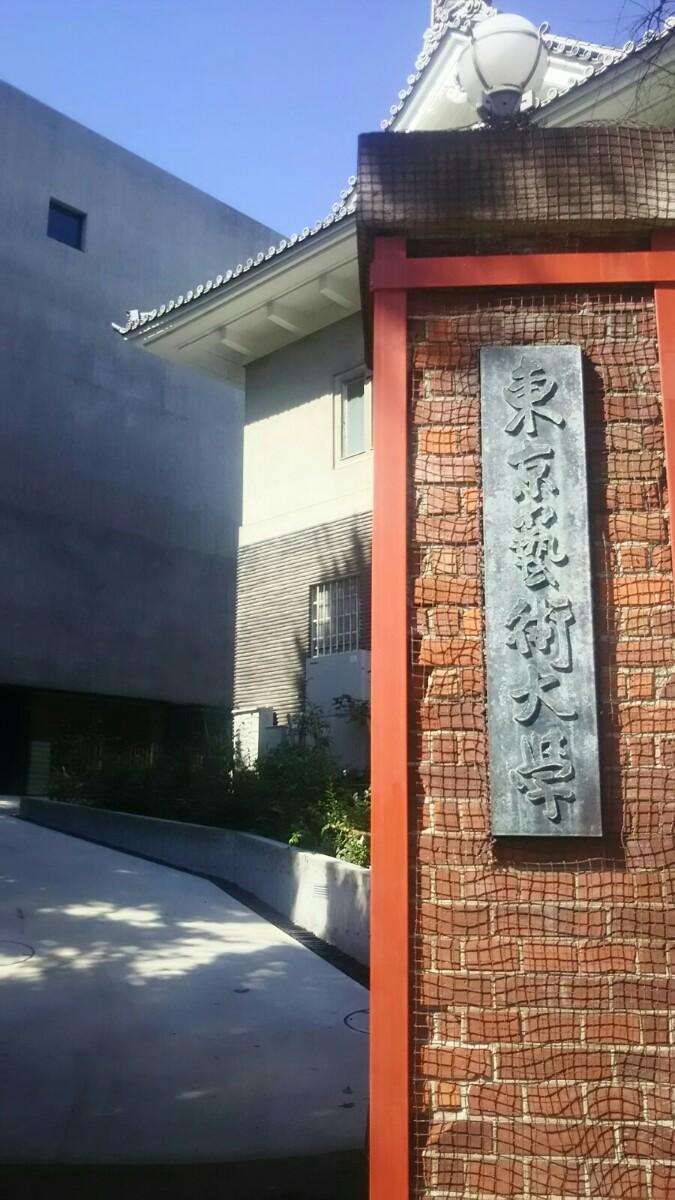 東京藝術大学図書館に文献集め