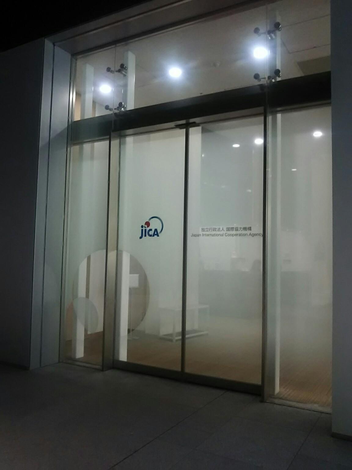 JICA本部にゆく