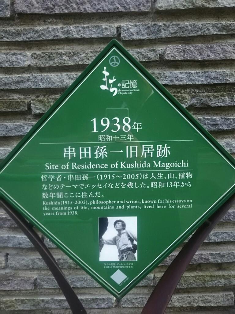 旧串田孫一邸