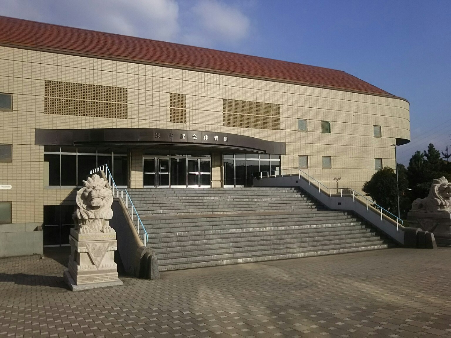 日本体育大学